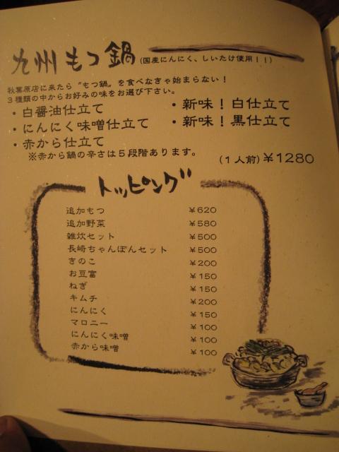 芋蔵BAR20081216-16