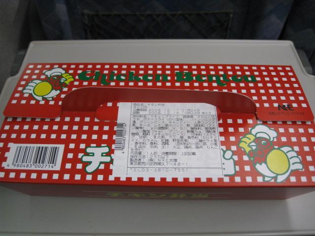 チキン弁当20081216-01