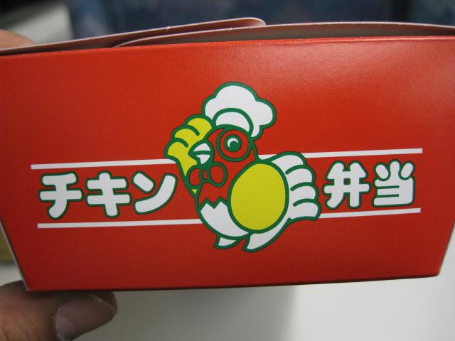 チキン弁当20081216-02