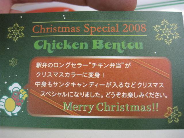 チキン弁当20081216-03