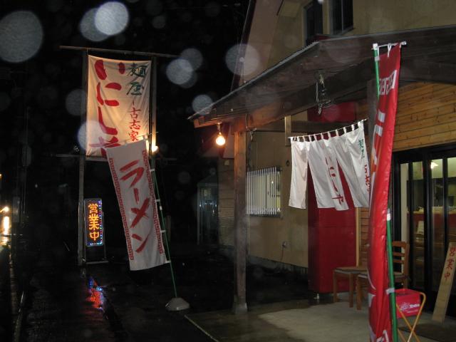 いにしや20081217-01
