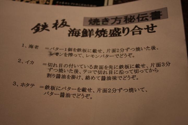 大阪梅田お好み焼き本舗20081224-03