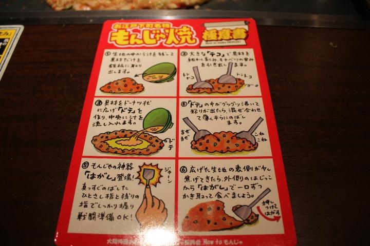 大阪梅田お好み焼き本舗20081224-06