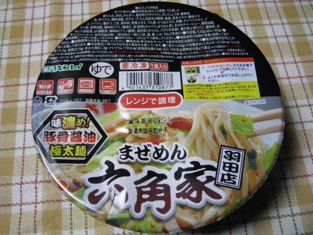六角家カップ20090101-01