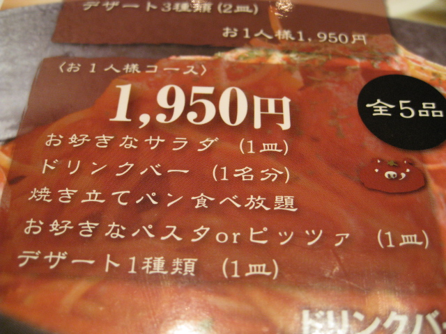 いたりあ長介20090105-04