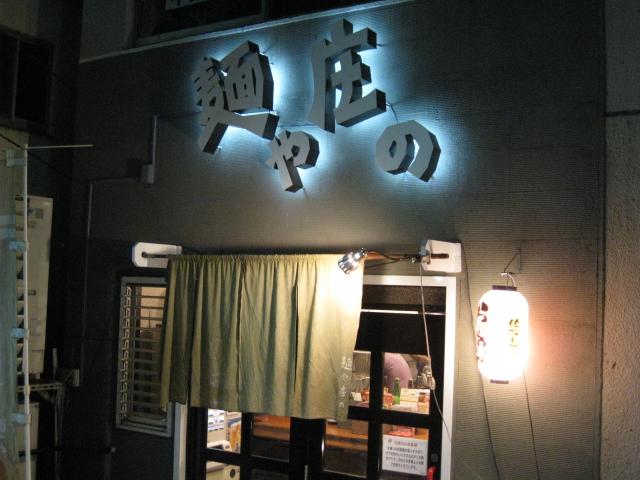 麺や庄の20080106-01
