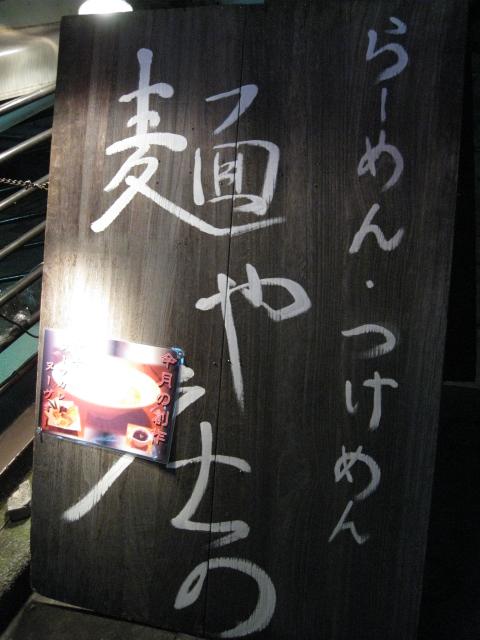 麺や庄の20080106-02