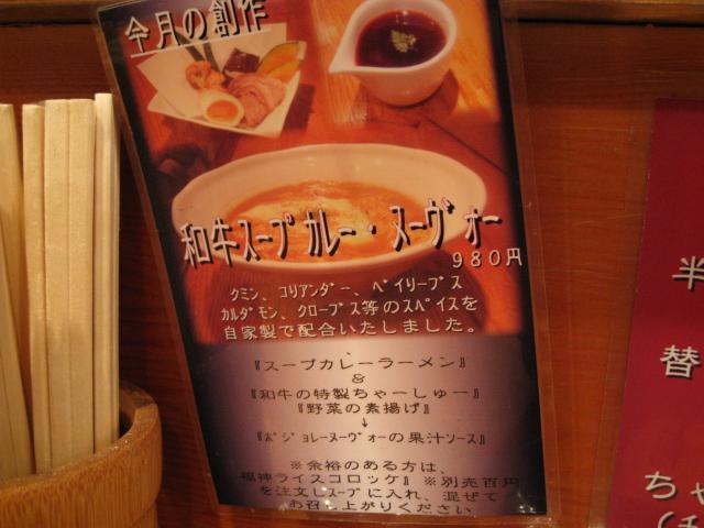 麺や庄の20080106-04