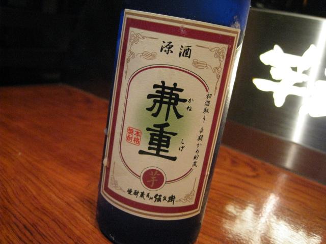 芋蔵BAR20090127-10