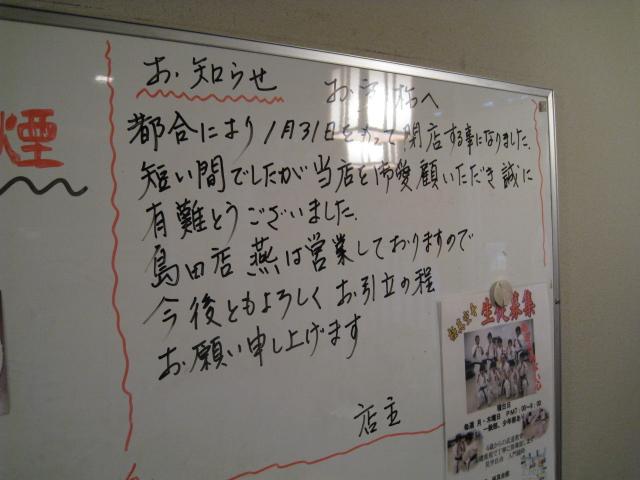 麺屋燕20090129-02