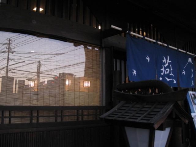 麺屋燕20090129-01