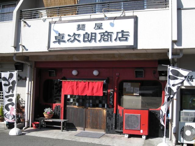 卓次朗商店20090206-01