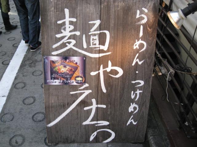 麺や庄の20090212-02