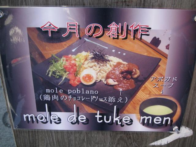 麺や庄の20090212-03