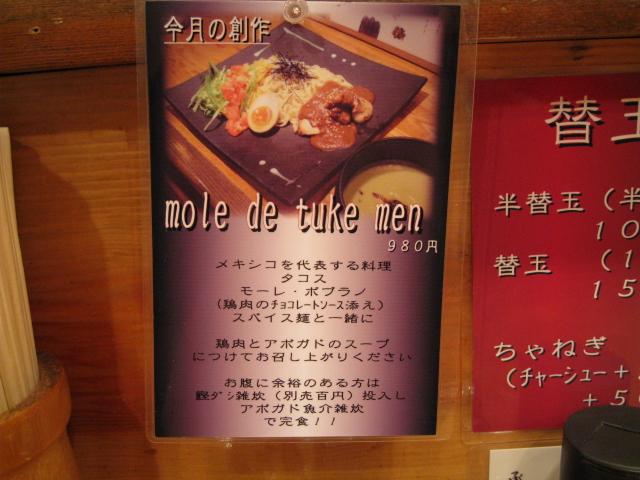 麺や庄の20090212-04