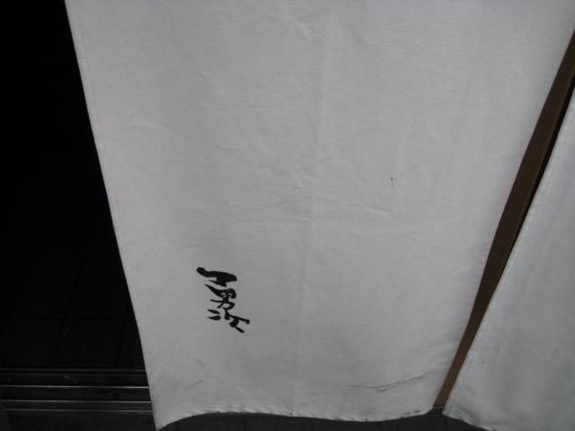 勇次20090215-01