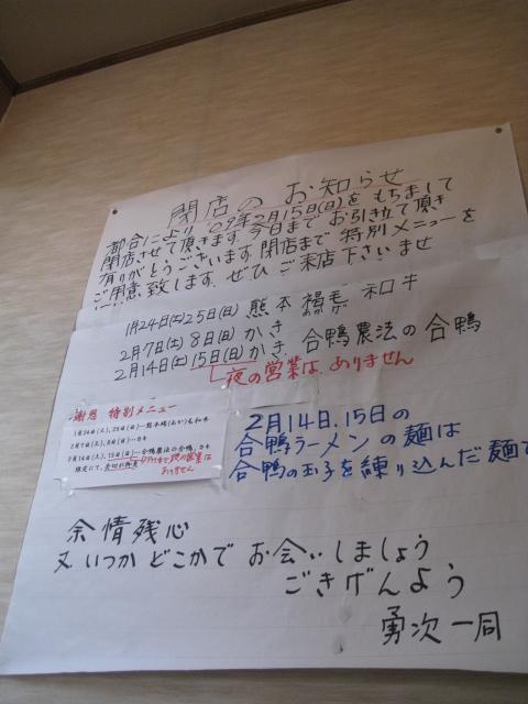 勇次20090215-02