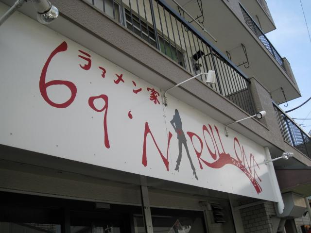 69'N' ROLL ONE_20090215-01