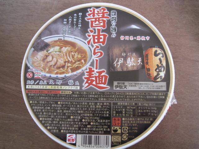 伊駄天カップ20090218-01