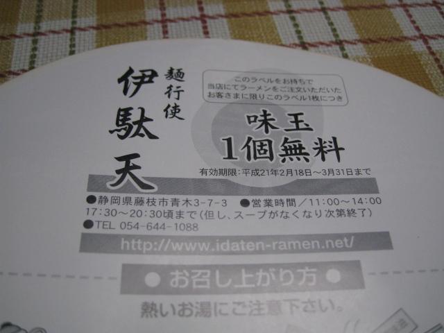 伊駄天カップ20090218-06