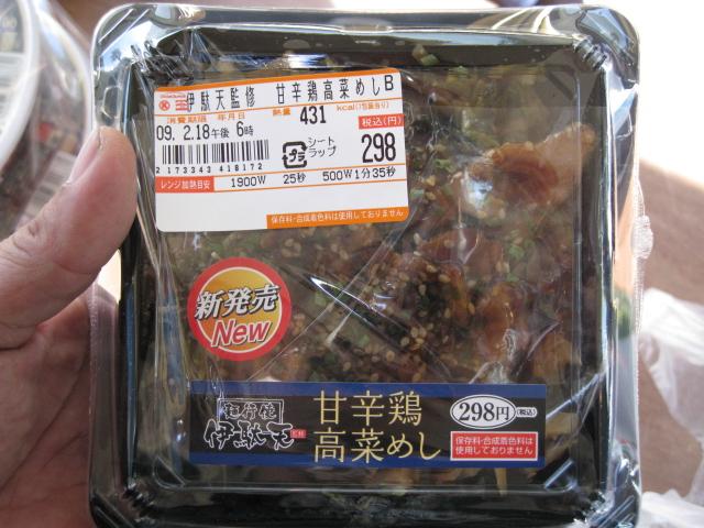 伊駄天カップ20090218-07