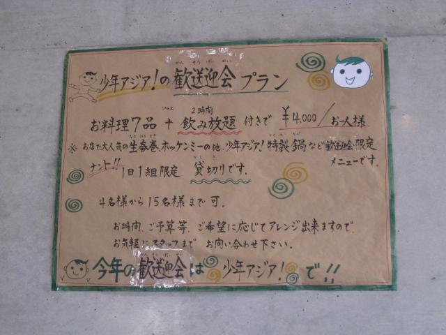 少年アジア!_20090219-13