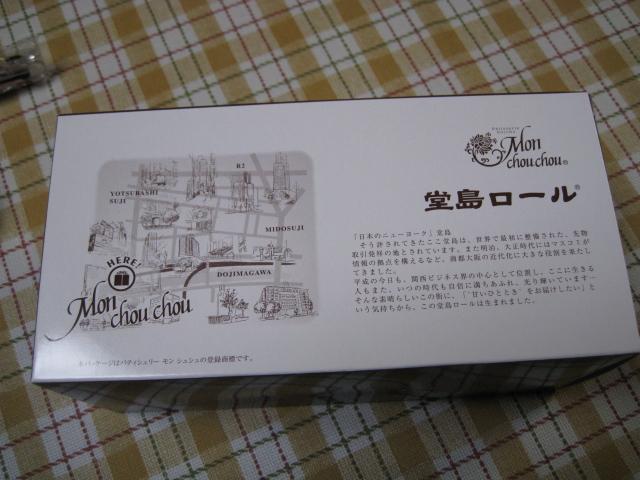 堂島ロール20090303-01