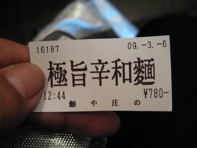 麺や庄の20090306-01