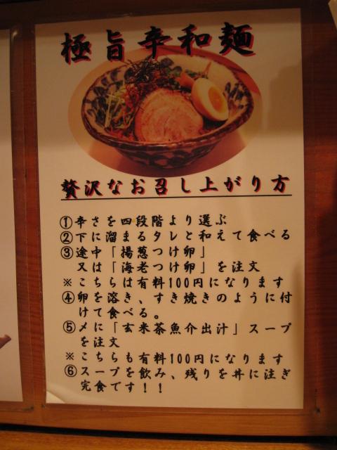 麺や庄の20090306-06