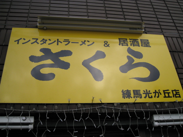 さくら20090310-01