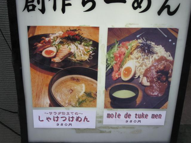 麺や庄の20090319-01