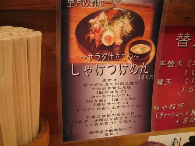 麺や庄の20090319-02