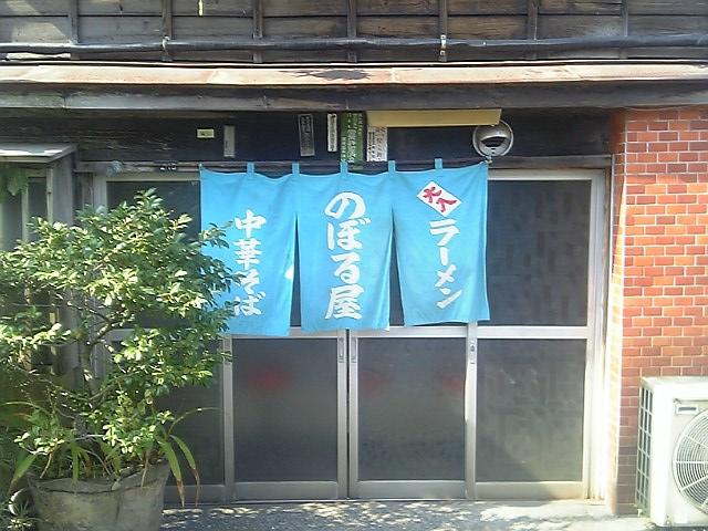 のぼる屋01