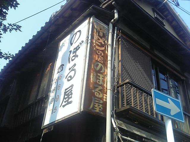 のぼる屋02