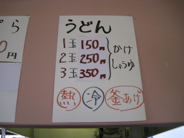 池上製麺所02