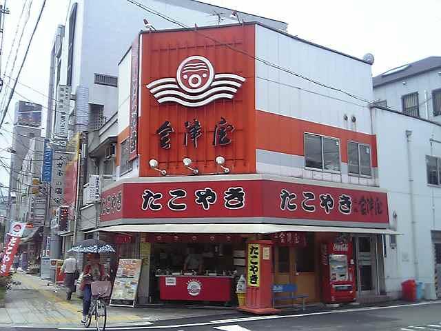 会津屋01