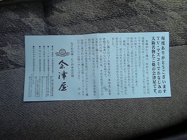 会津屋02