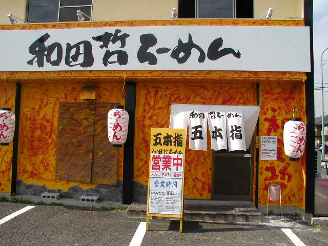 和田哲01