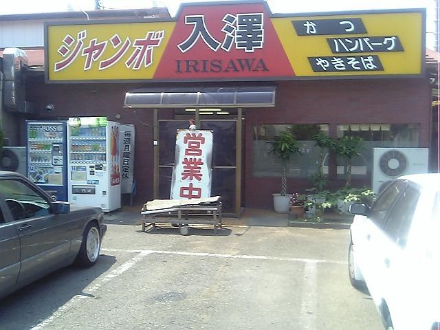 入澤食堂01
