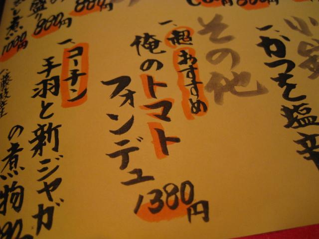 遊喜智20090414-03