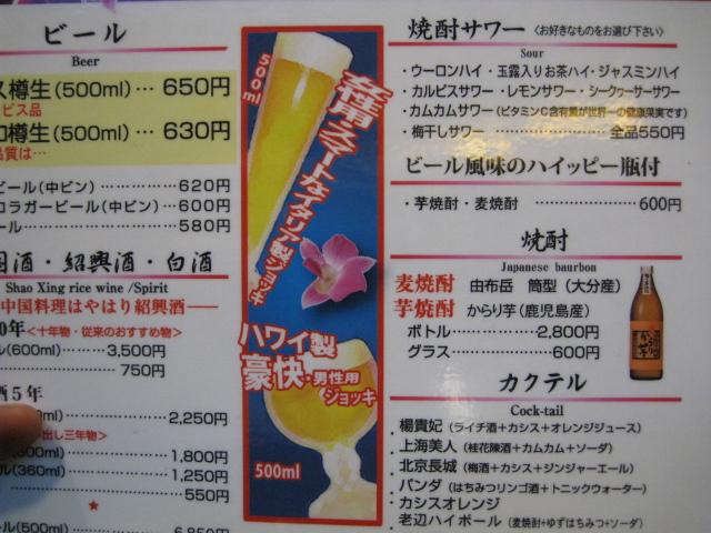 老辺餃子館20090414-02