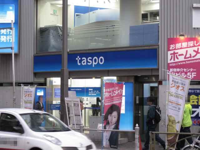タスポ20090414-01