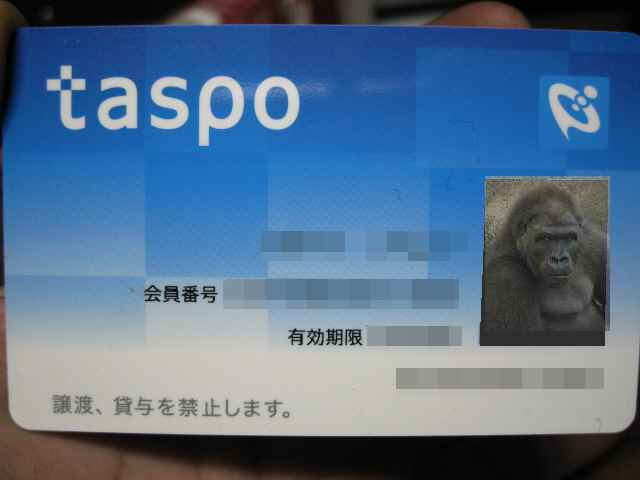 タスポ20090414-03