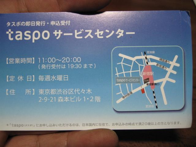 タスポ20090414-02