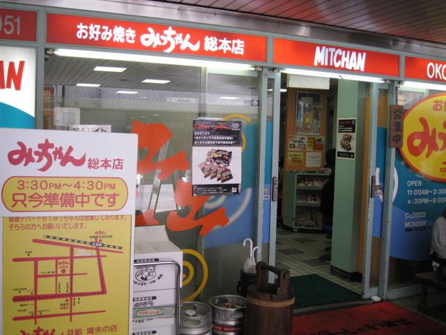 みっちゃん20090429-01