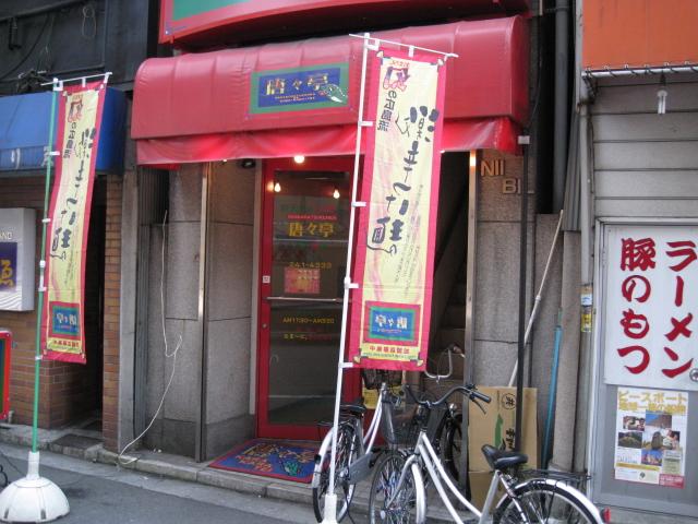 唐々亭20090429-01