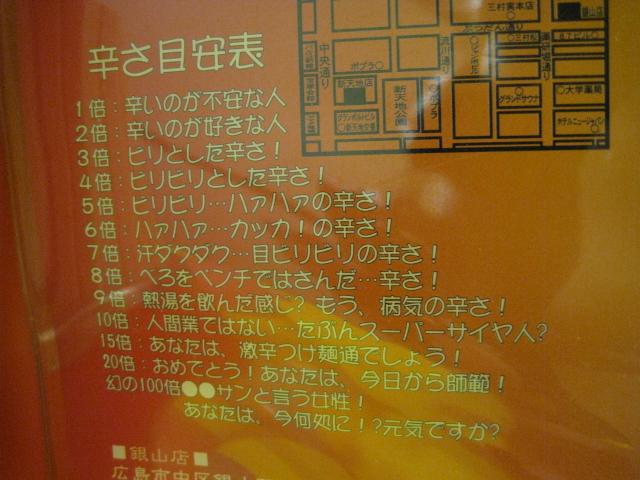 唐々亭20090429-03