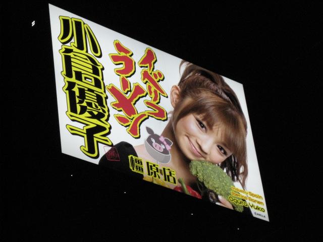 イベリコラーメン小倉優子20090429-02