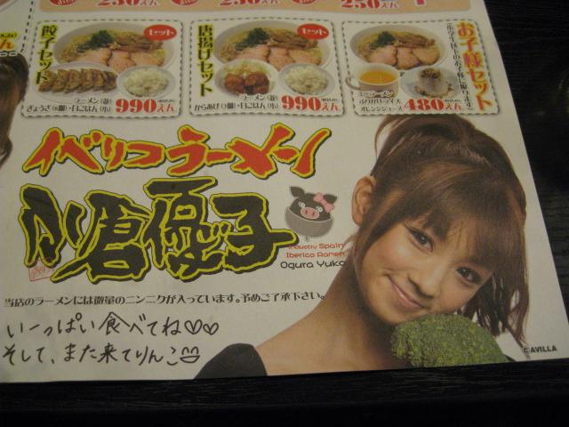 イベリコラーメン小倉優子20090429-03