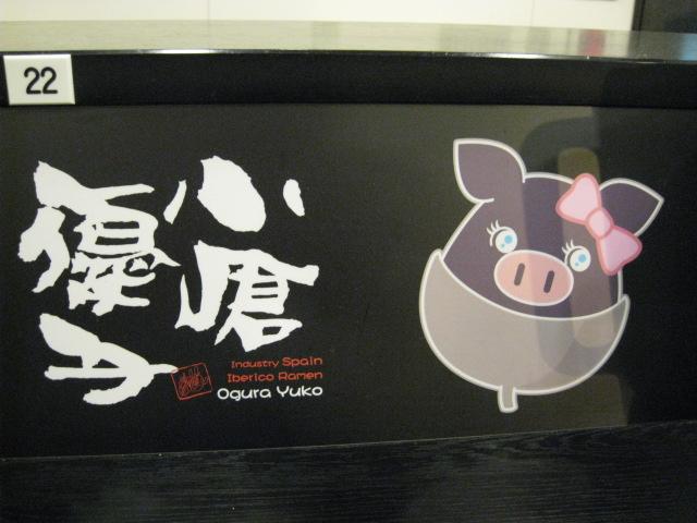 イベリコラーメン小倉優子20090429-04